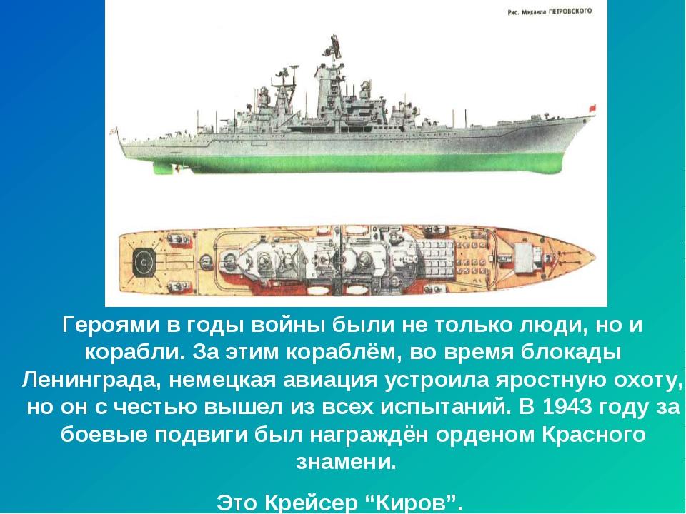 Героями в годы войны были не только люди, но и корабли. За этим кораблём, во...