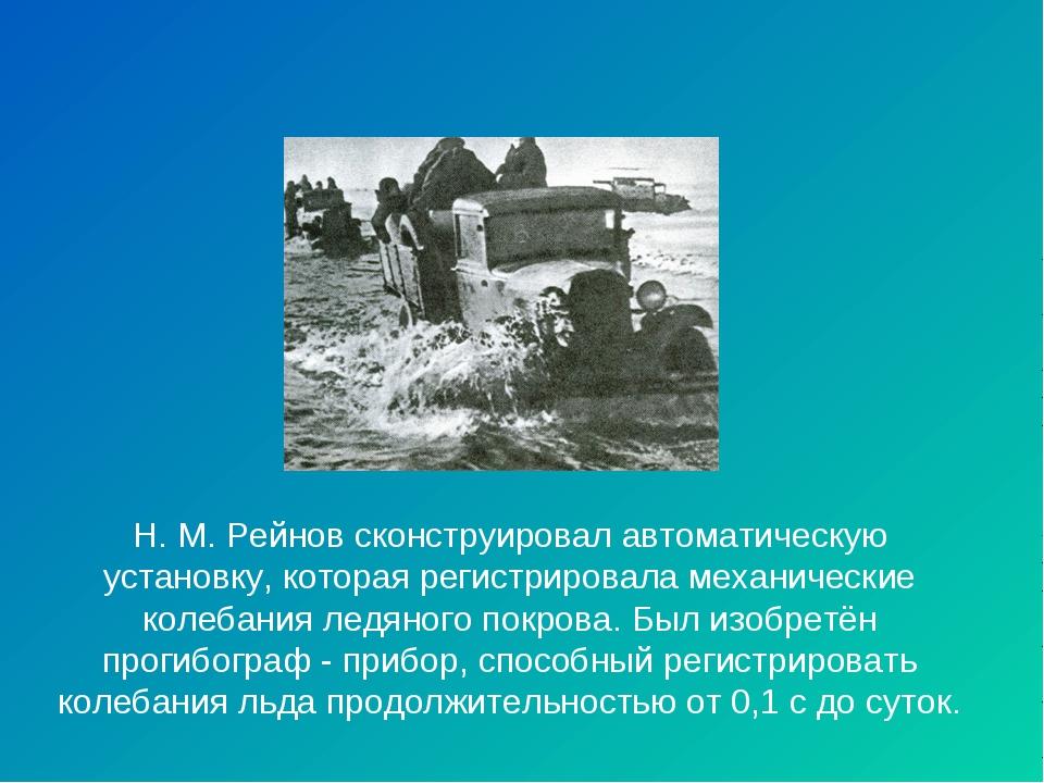 Н. М. Рейнов сконструировал автоматическую установку, которая регистрировала...