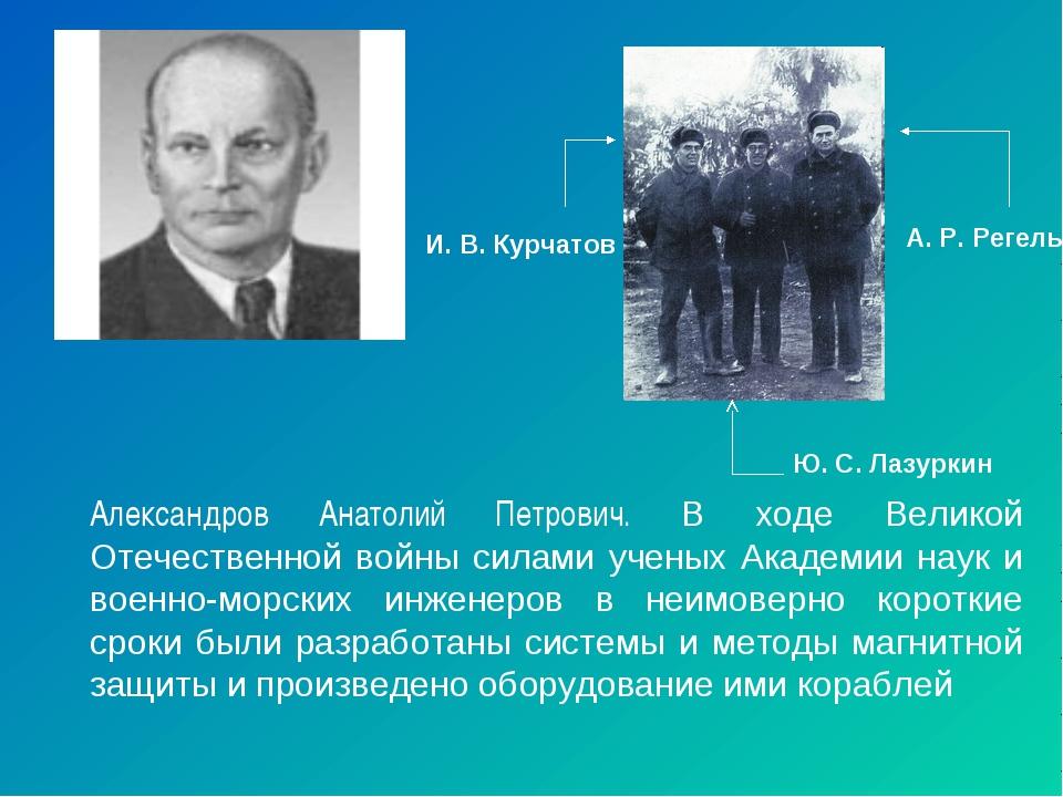 Александров Анатолий Петрович. В ходе Великой Отечественной войны силами учен...