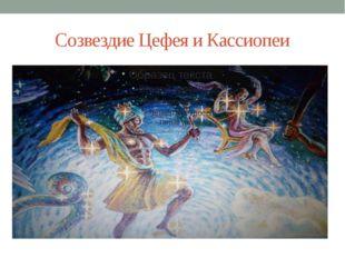 Созвездие Цефея и Кассиопеи