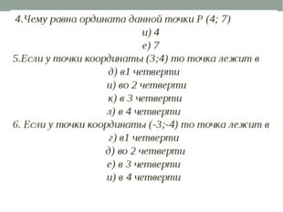 . 4.Чему равна ордината данной точки Р (4; 7) и) 4 е) 7 5.Если у точки коор