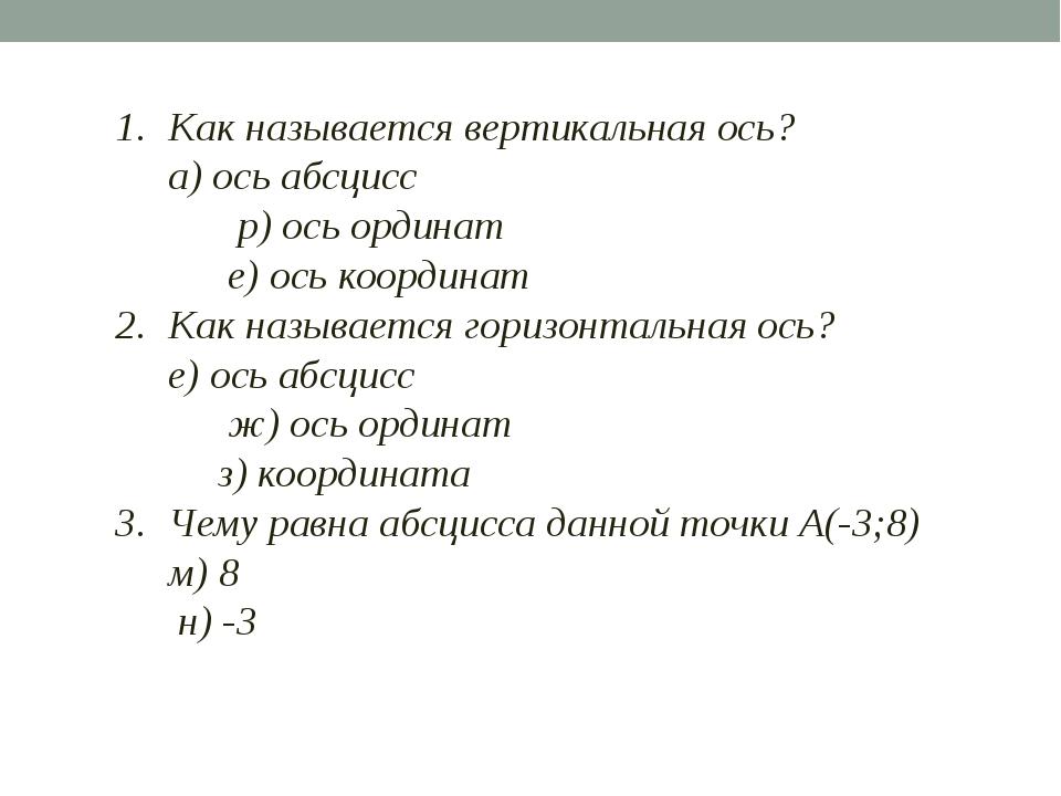 1. Как называется вертикальная ось? а) ось абсцисс р) ось ординат е) ось к...