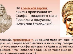 По греческой версии, скифы произошли от Скифа – младшего сына Геракла и полуд