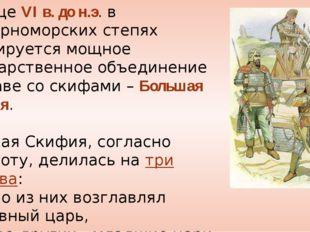 В конце VI в. до н.э. в причерноморских степях формируется мощное государстве