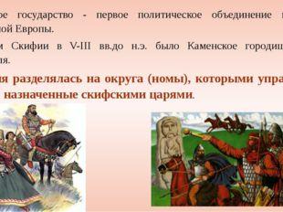 Скифское государство - первое политическое объединение на юге Восточной Европ