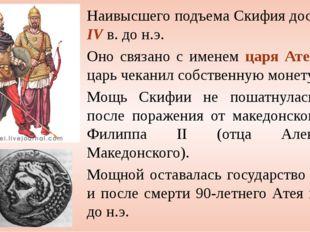 Наивысшего подъема Скифия достигла в IV в. до н.э. Оно связано с именем царя