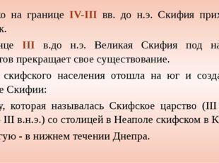 Однако на границе IV-III вв. до н.э. Скифия приходит в упадок. В конце III в.