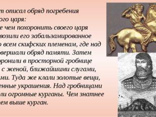 Геродот описал обряд погребения скифского царя: Прежде чем похоронить своего