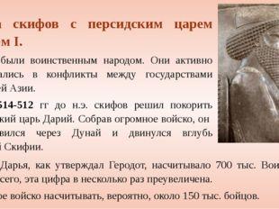 Война скифов с персидским царем Дарием І. Скифы были воинственным народом. Он