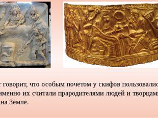 Геродот говорит, что особым почетом у скифов пользовались семь богов, именно