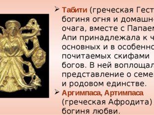Табити (греческая Гестия) - богиня огня и домашнего очага, вместе с Папаем и