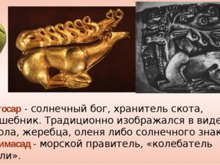 Гойтосар - солнечный бог, хранитель скота, волшебник. Традиционно изображался