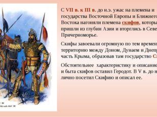 С VII в. к III в. до н.э. ужас на племена и государства Восточной Европы и Бл