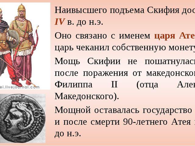 Наивысшего подъема Скифия достигла в IV в. до н.э. Оно связано с именем царя...