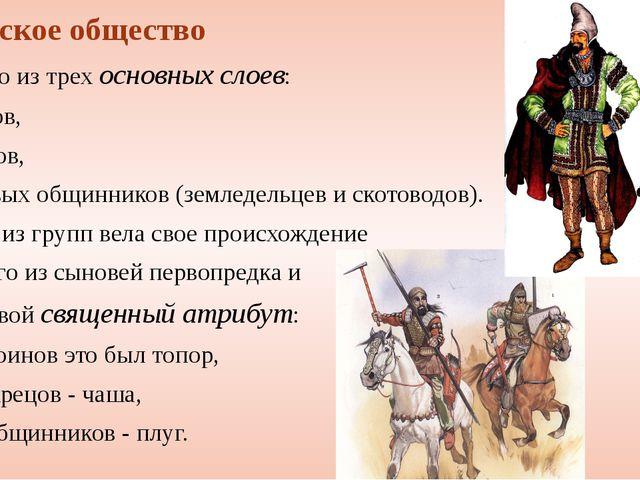 Скифское общество состояло из трех основных слоев: воинов, жрецов, рядовых об...