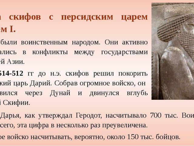 Война скифов с персидским царем Дарием І. Скифы были воинственным народом. Он...