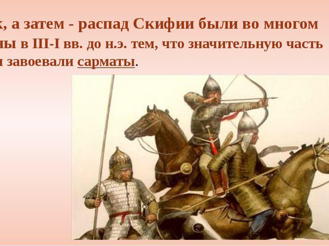 Упадок, а затем - распад Скифии были во многом вызваны в III-I вв. до н.э. те...