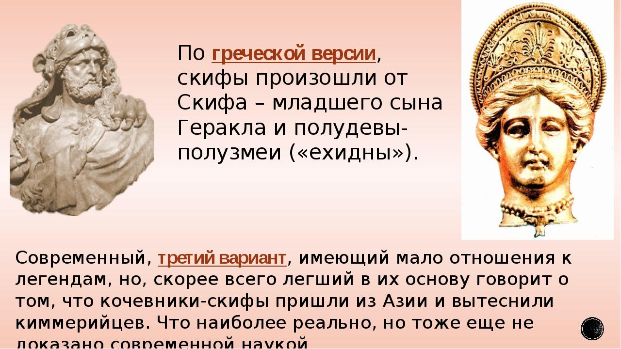 По греческой версии, скифы произошли от Скифа – младшего сына Геракла и полуд...