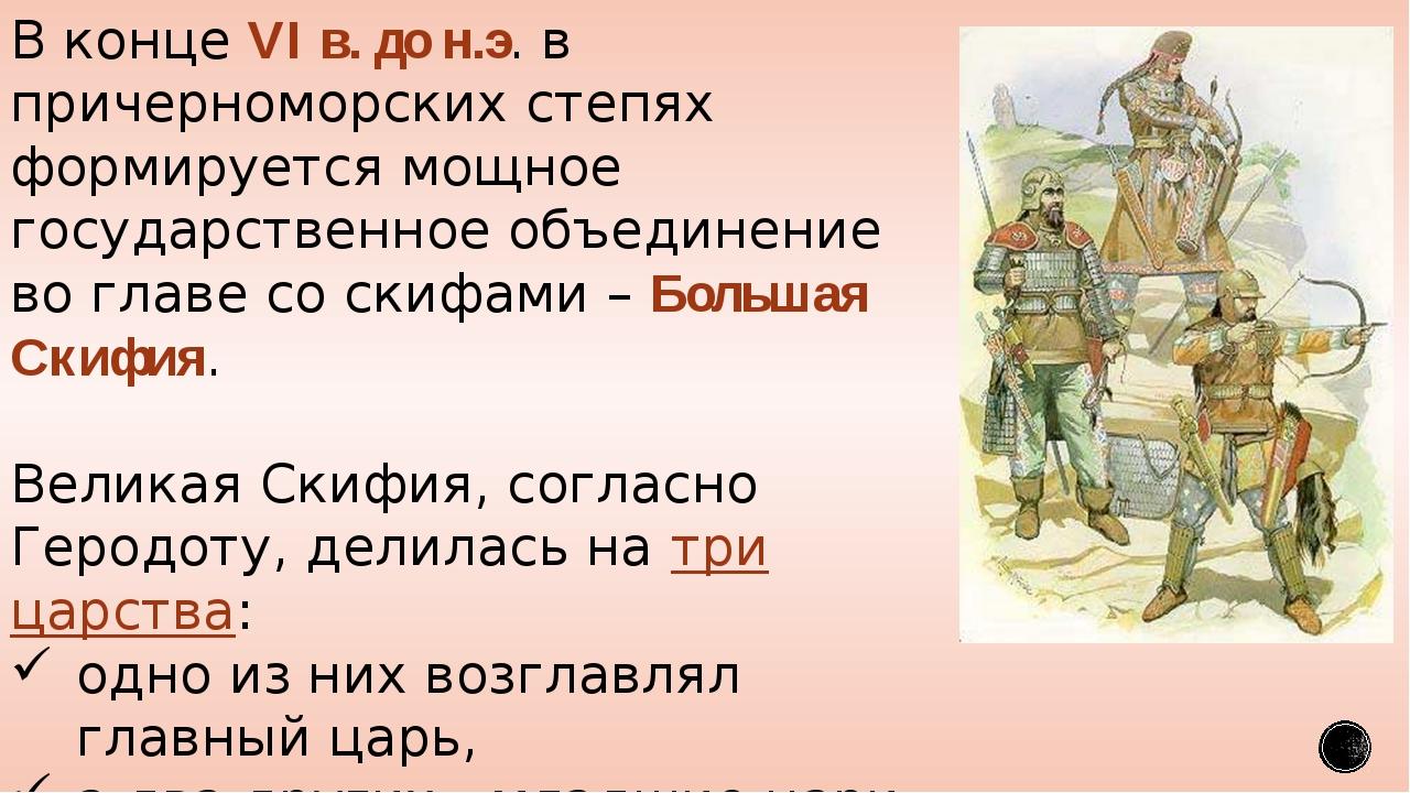 В конце VI в. до н.э. в причерноморских степях формируется мощное государстве...