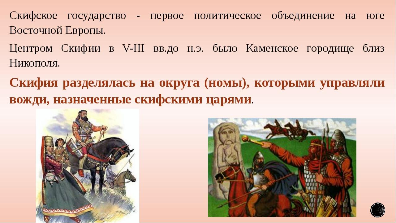 Скифское государство - первое политическое объединение на юге Восточной Европ...