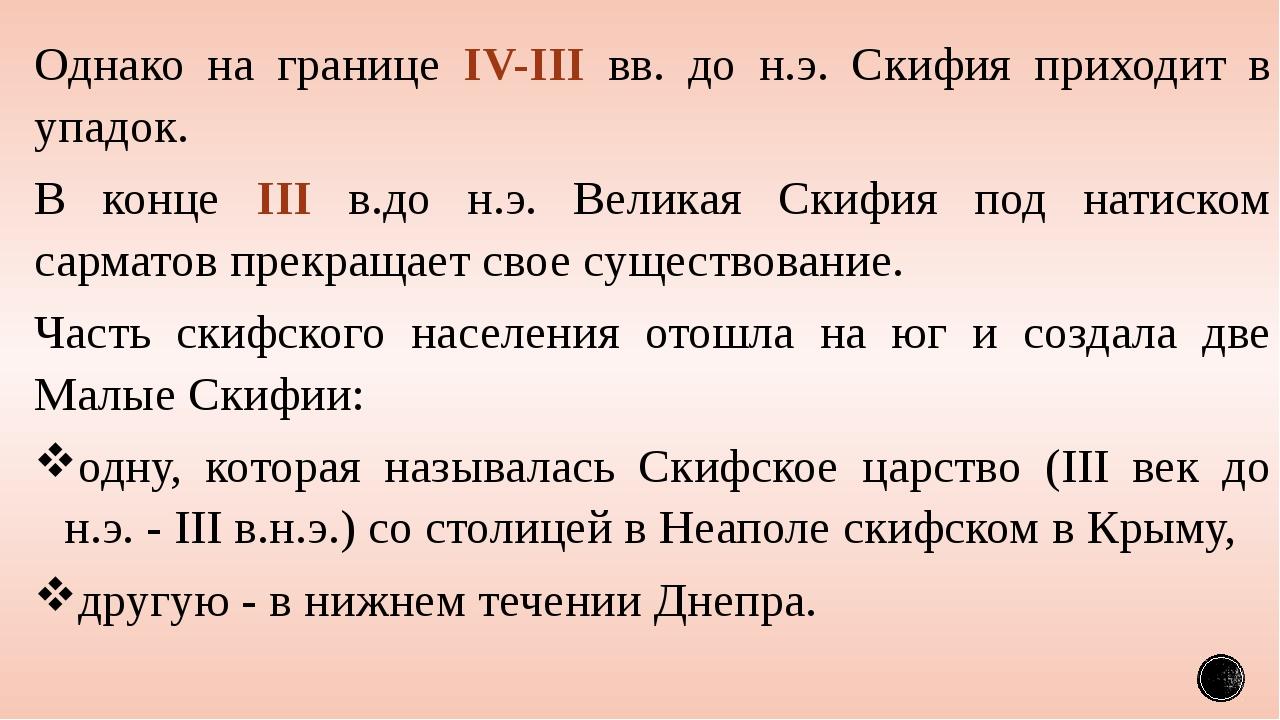 Однако на границе IV-III вв. до н.э. Скифия приходит в упадок. В конце III в....