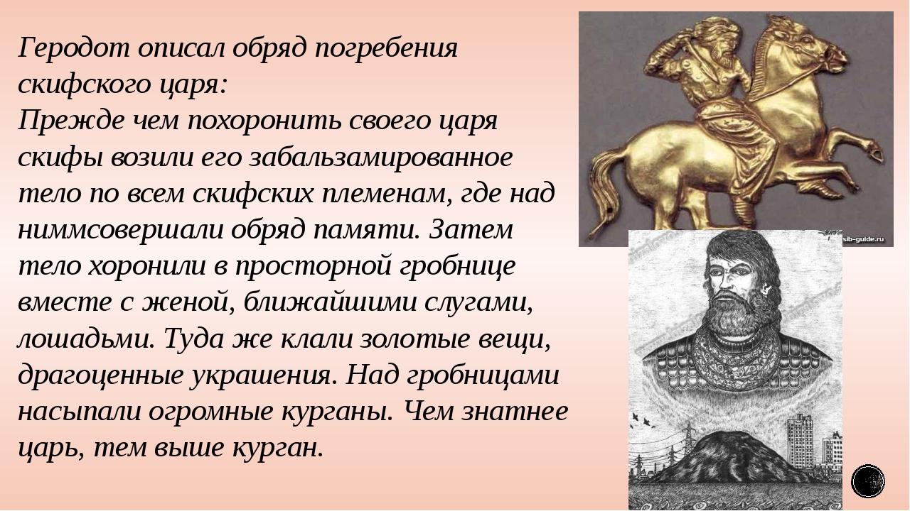 Геродот описал обряд погребения скифского царя: Прежде чем похоронить своего...