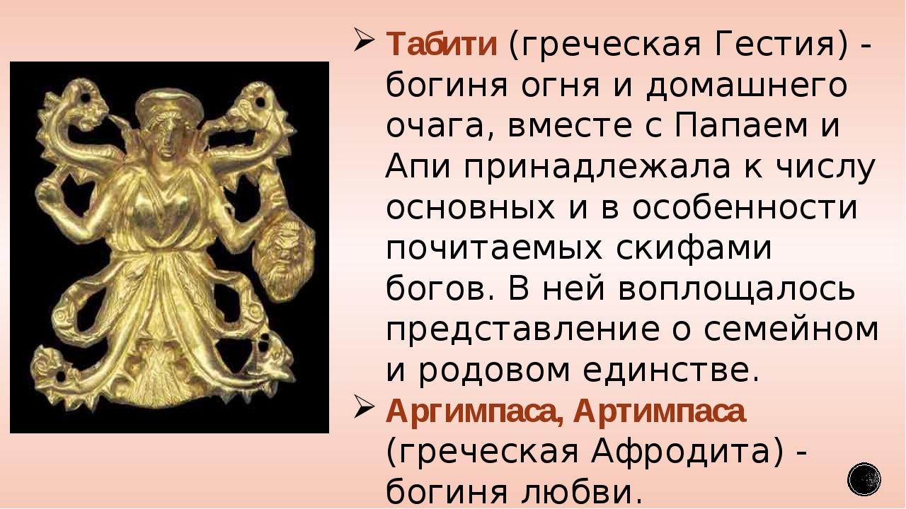 Табити (греческая Гестия) - богиня огня и домашнего очага, вместе с Папаем и...