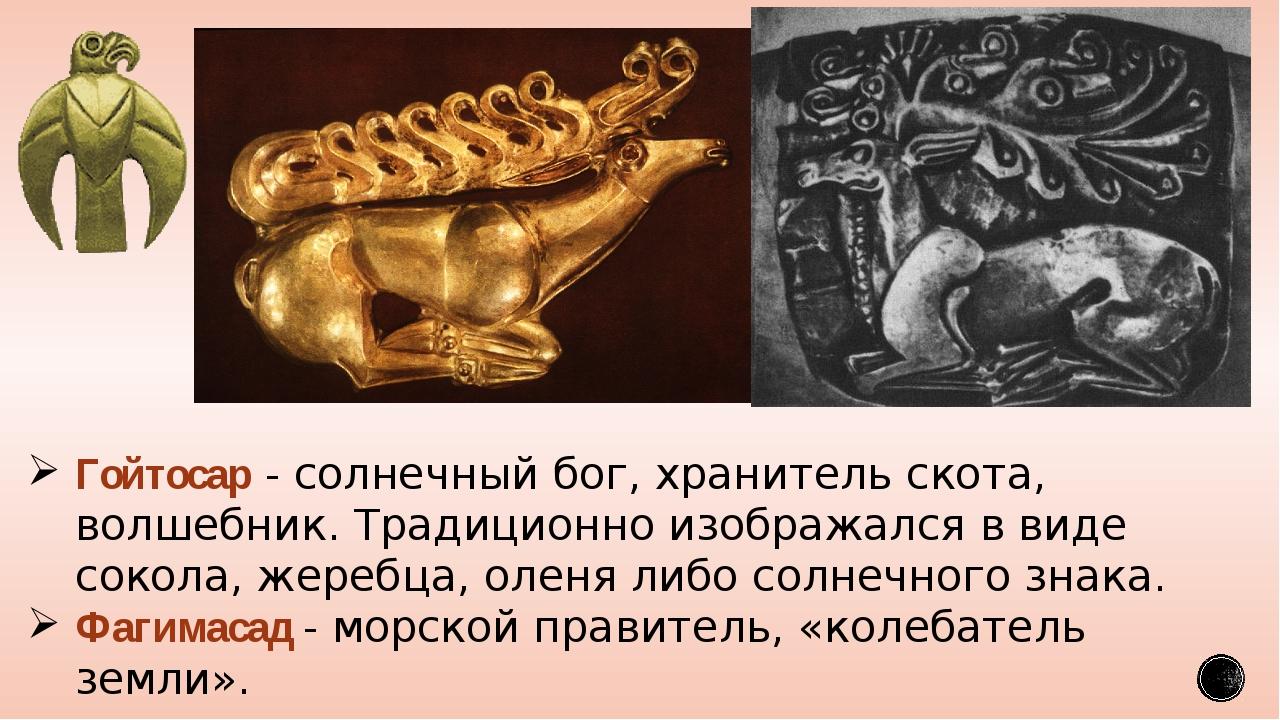 Гойтосар - солнечный бог, хранитель скота, волшебник. Традиционно изображался...