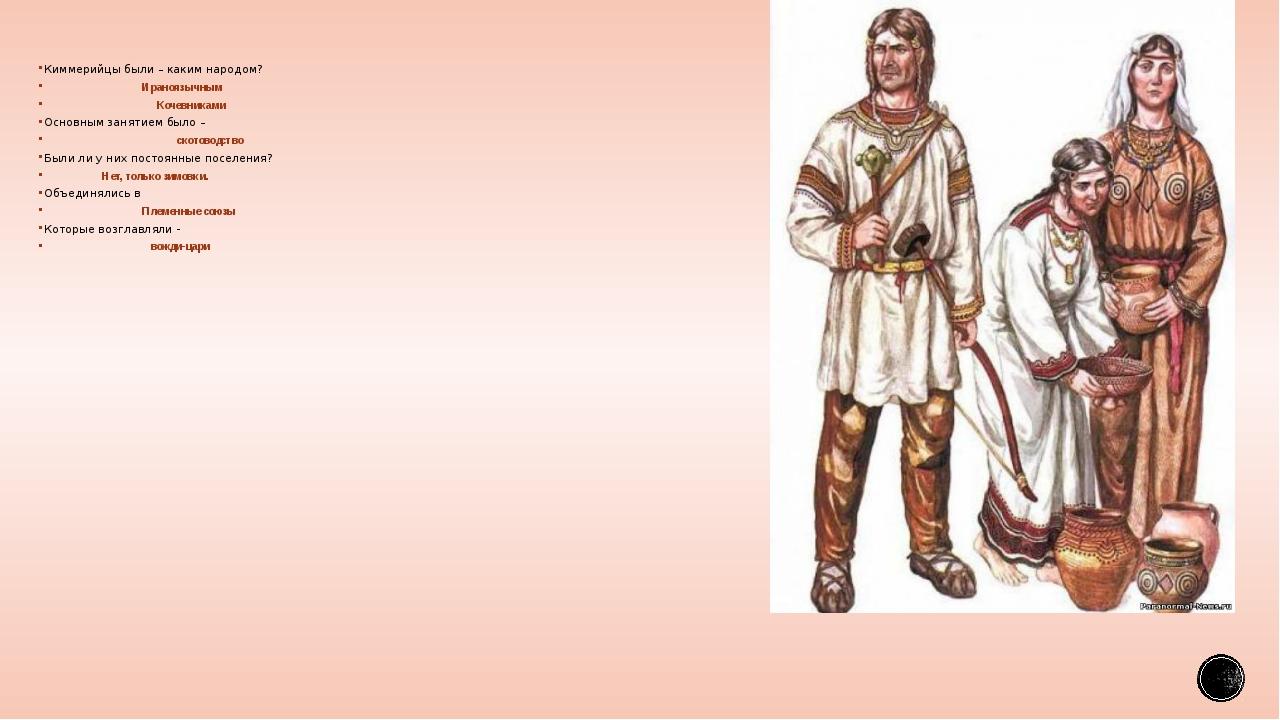 Киммерийцы были – каким народом? Ираноязычным Кочевниками Основным занятием б...