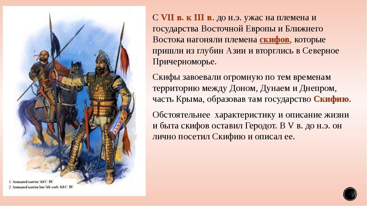 С VII в. к III в. до н.э. ужас на племена и государства Восточной Европы и Бл...