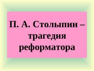 П. А. Столыпин – трагедия реформатора