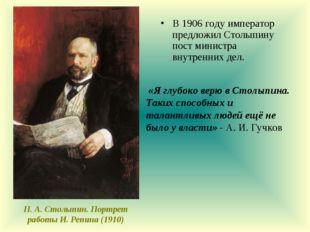 В 1906 году император предложил Столыпину пост министра внутренних дел. П. А.