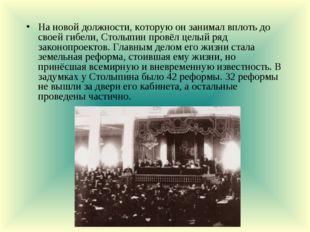 На новой должности, которую он занимал вплоть до своей гибели, Столыпин провё