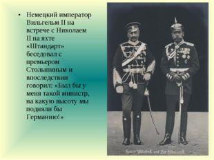 Немецкий император Вильгельм II на встрече с Николаем II на яхте «Штандарт» б