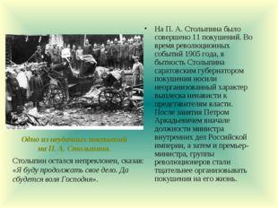 Одно из неудачных покушений на П. А. Столыпина. На П. А. Столыпина было совер