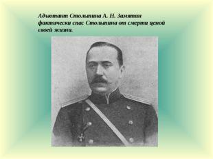 Адъютант Столыпина А. Н. Замятин фактически спас Столыпина от смерти ценой св