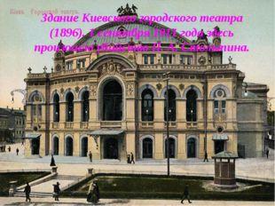 Здание Киевского городского театра (1896). 1 сентября 1911 года здесь произош