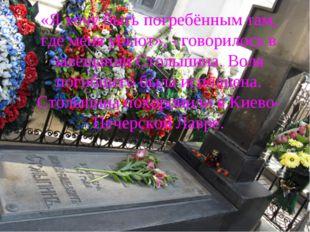 «Я хочу быть погребённым там, где меня убьют», - говорилось в завещании Столы