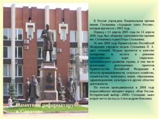 В России учреждена Национальная премия имени Столыпина «Аграрная элита России