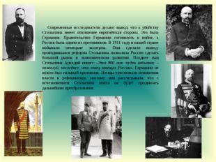 Современные исследователи делают вывод: что к убийству Столыпина имеет отноше