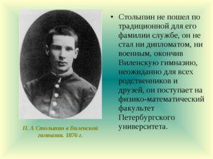 П. А Столыпин в Виленской гимназии. 1876 г. Столыпин не пошел по традиционной