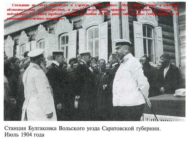 Столыпин не хотел переезжать в Саратов. Плеве заявил: «Меня Ваши личные и сем...