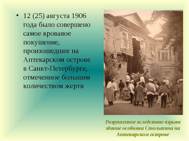 Разрушенное вследствие взрыва здание особняка Столыпина на Аптекарском остров...