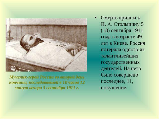 Смерть пришла к П. А. Столыпину 5 (18) сентября 1911 года в возрасте 49 лет в...