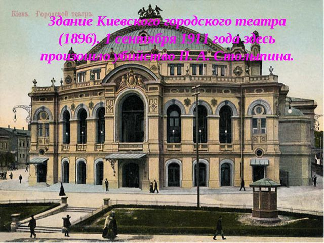 Здание Киевского городского театра (1896). 1 сентября 1911 года здесь произош...