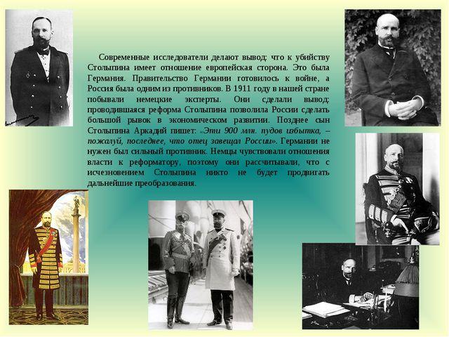 Современные исследователи делают вывод: что к убийству Столыпина имеет отноше...
