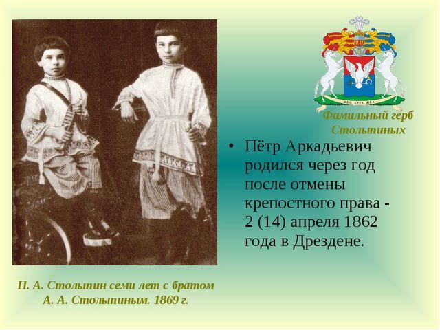 Пётр Аркадьевич родился через год после отмены крепостного права - 2 (14) апр...