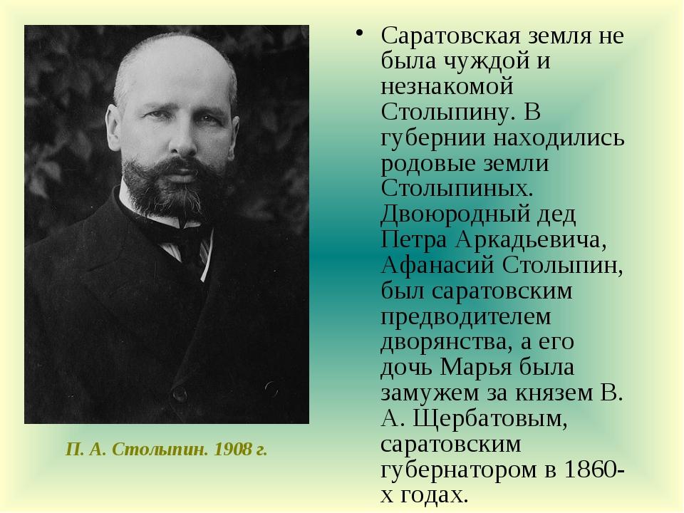 Саратовская земля не была чуждой и незнакомой Столыпину. В губернии находилис...