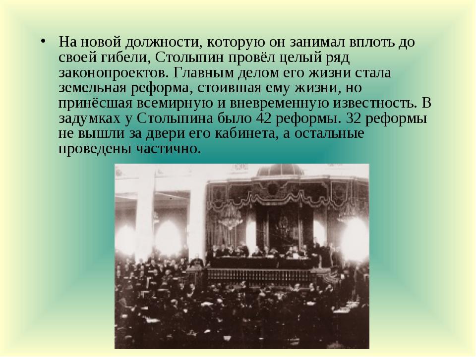 На новой должности, которую он занимал вплоть до своей гибели, Столыпин провё...