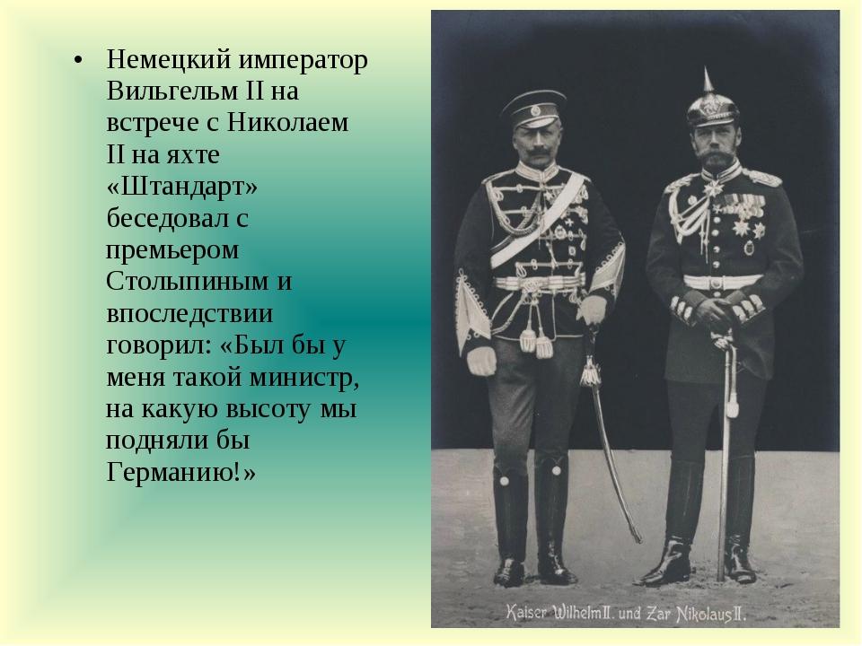 Немецкий император Вильгельм II на встрече с Николаем II на яхте «Штандарт» б...